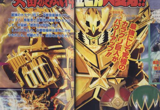 Hurricane Megazord (Mode Gold)